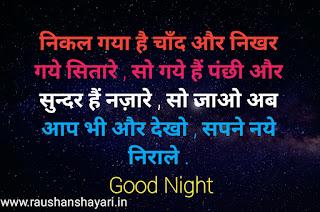 love, good night status for fb in hindi, good night status in hindi for friends,raushansayari, Good Night Shayari in Hindi 2020  Good Night status in hindi  new good night shayari