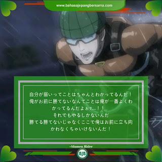 Mumen Rider (One Punch Man)