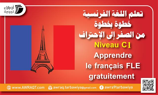 تعلم اللغة الفرنسية خطوة بخطوة  من الصفر إلى الإحتراف Niveau C1 ) Apprendre  le français FLE  gratuitement)