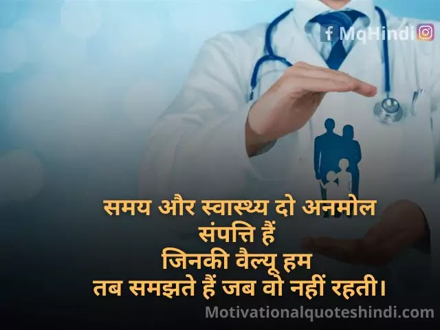 Good Health Wishes Quotes In Hindi