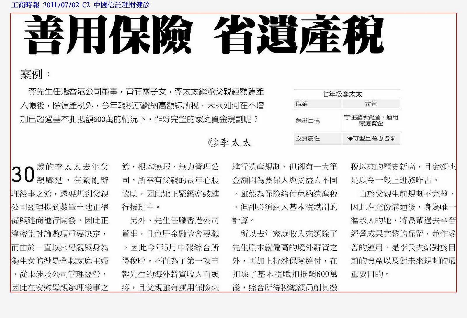 INEWS-剪報王: 善用保險省遺產稅