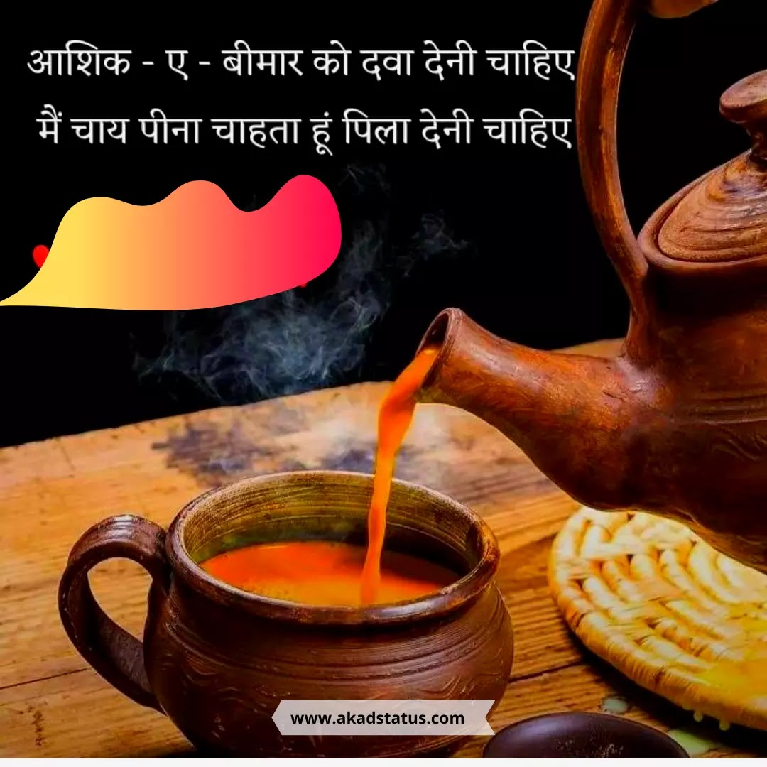 Chai Shayari Images, tea shayari, tea quotes, chai shayari Images, garm chai Shayari Images, chai pe shayari