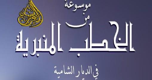 موسوعة دهاة العرب pdf