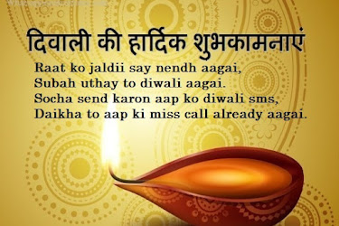 Happy Diwali 2017 Whatsapp Hindi Status