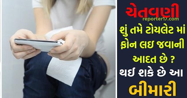 Health : શું તમે ફોન ને Toilet માં લઈ જાવ છો ? આ બીમારીનું છે મુખ્ય કારણ
