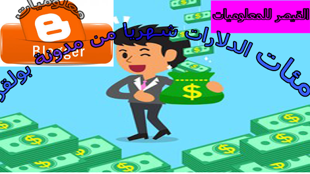 ,انشاء مدونة بلوجر,كيفية انشاء مدونة والربح منها