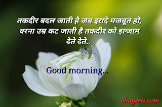 Good morning quotes for everyone