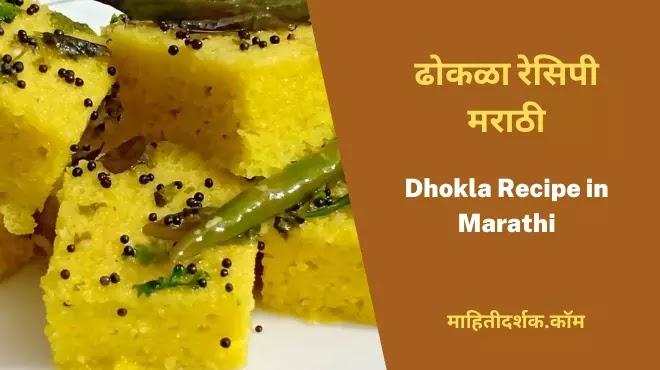 Dhokla Recipe in Marathi