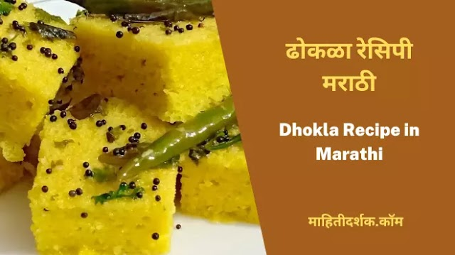 ढोकळा रेसिपी मराठी । Dhokla Recipe in Marathi