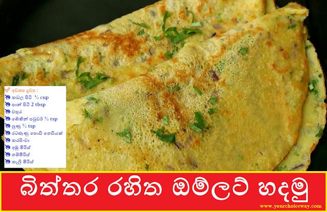 බිත්තර රහිත ඔම්ලට් හදමු 🍳🍳🍳(Eggless Omelette Hadamu) - Your Choice Way