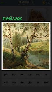 пейзаж летом, на берегу реки стоит две березы