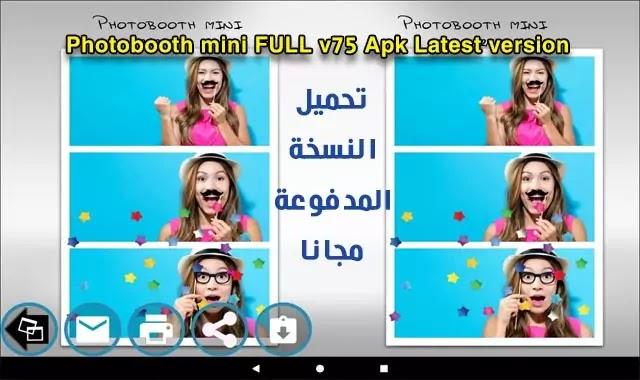 تحميل تطبيق Photobooth mini FULL v75 Apk Latest version النسخة المدفوعة مجانا