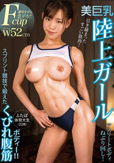 KTR-014 Athletic Girl Futaboshi Futaba