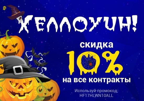 Облачный майнинг - Промокод на скидку 10% действует до 3 ноября!