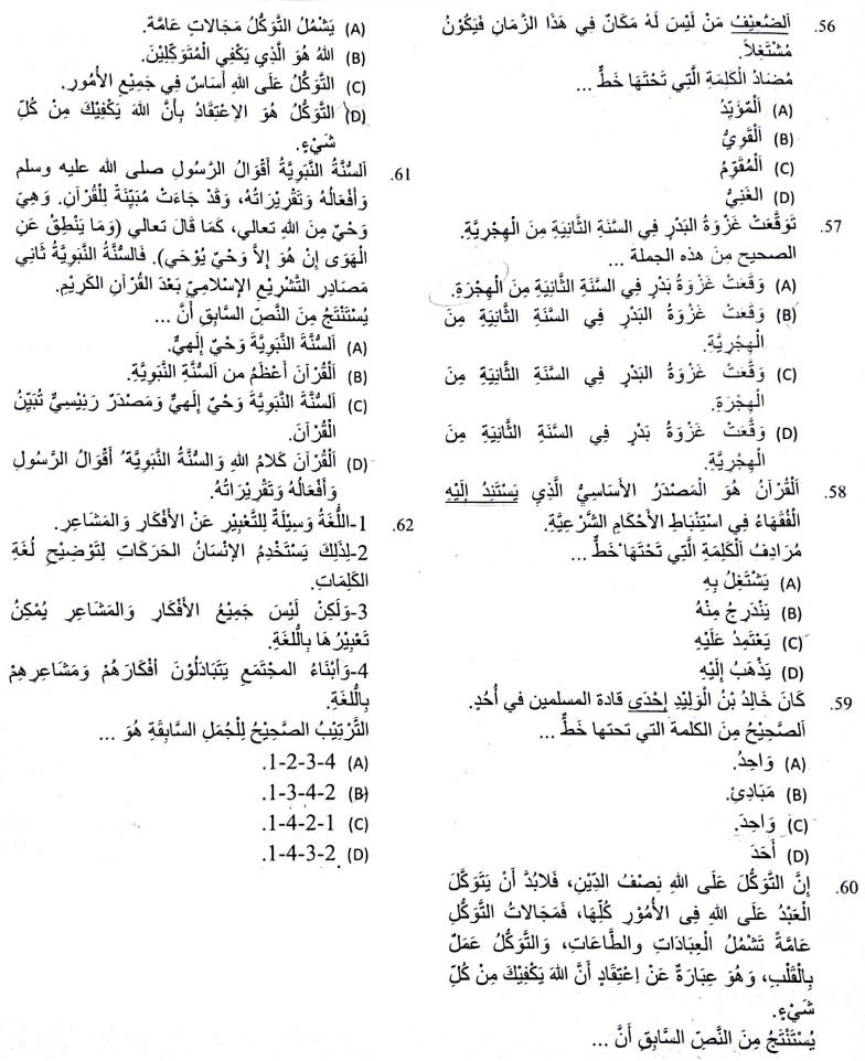 Contoh Soal SPMB mandiri UIN Bahasa Arab Tahun 2018