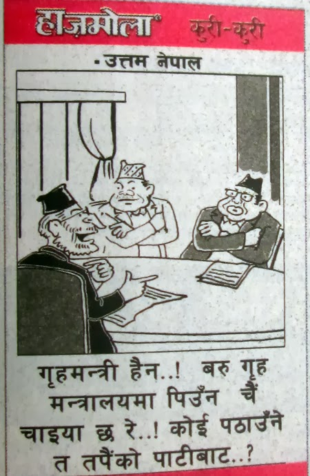 Cartoon On Rajdhani Daily Newspaper