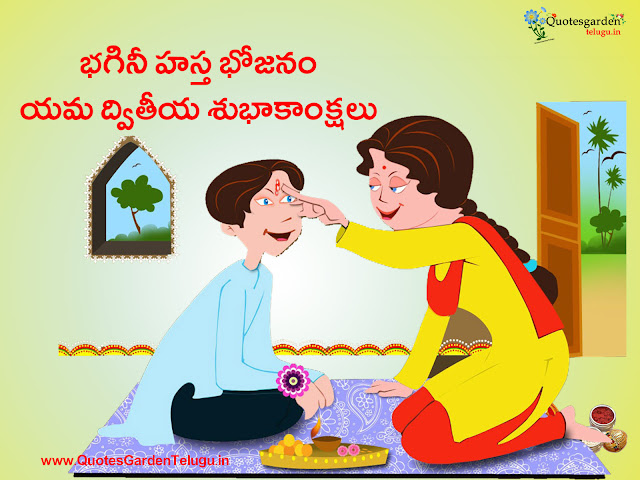 bhagini hasta bhojanam yama dwitiya greetings wishes images information