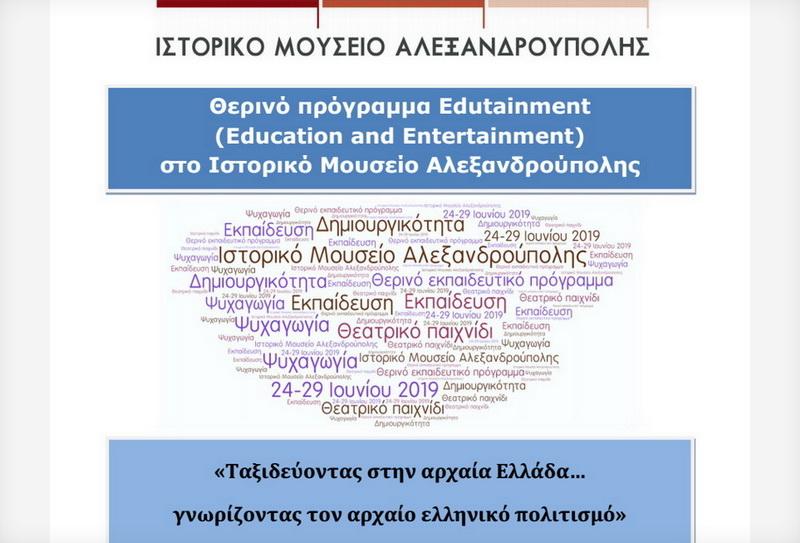 Θερινό εκπαιδευτικό και ψυχαγωγικό Θερινό πρόγραμμα για παιδιά στο Ιστορικό Μουσείο Αλεξανδρούπολης