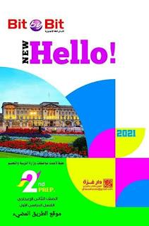 كتاب بيت باي بيت لغة إنجليزية للصف الثاني الاعدادي 2021، ملخص bit by bit انجليزي ثانيه اعدادي