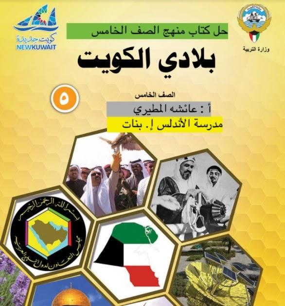 حل كتاب الاجتماعيات للصف التاسع محلول الكويت