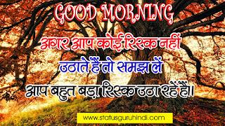 33 Good Morning Quotes Inspirational In Hindi | गुड मार्निंग सुविचार हिन्दी । अनमोल वचन सुप्रभात #8