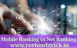 Mobile banking vs net banking konsi banking choose kare 1