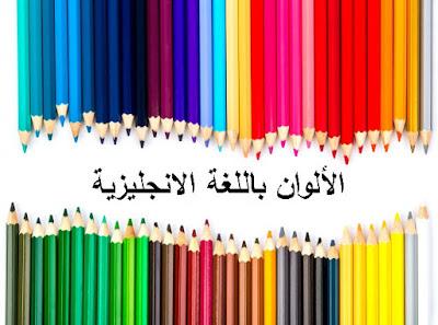 الالوان باللغة الانجليزية Colors in English