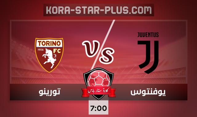 مشاهدة مباراة يوفنتوس وتورينو كورة ستار بث مباشر اونلاين لايف اليوم بتاريخ 05-12-2020 الدوري الايطالي