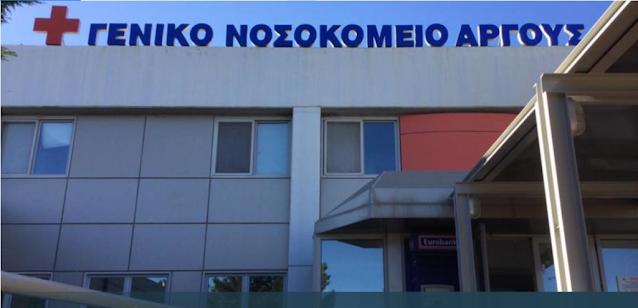 Προμήθεια εξοπλισμού για το Νοσοκομείο Αργολίδας από την Περιφέρεια