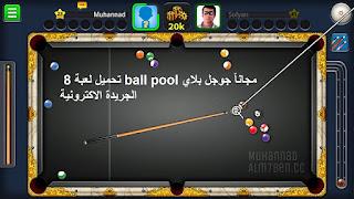 تحميل لعبة 8 ball pool مجاناّ جوجل بلاي