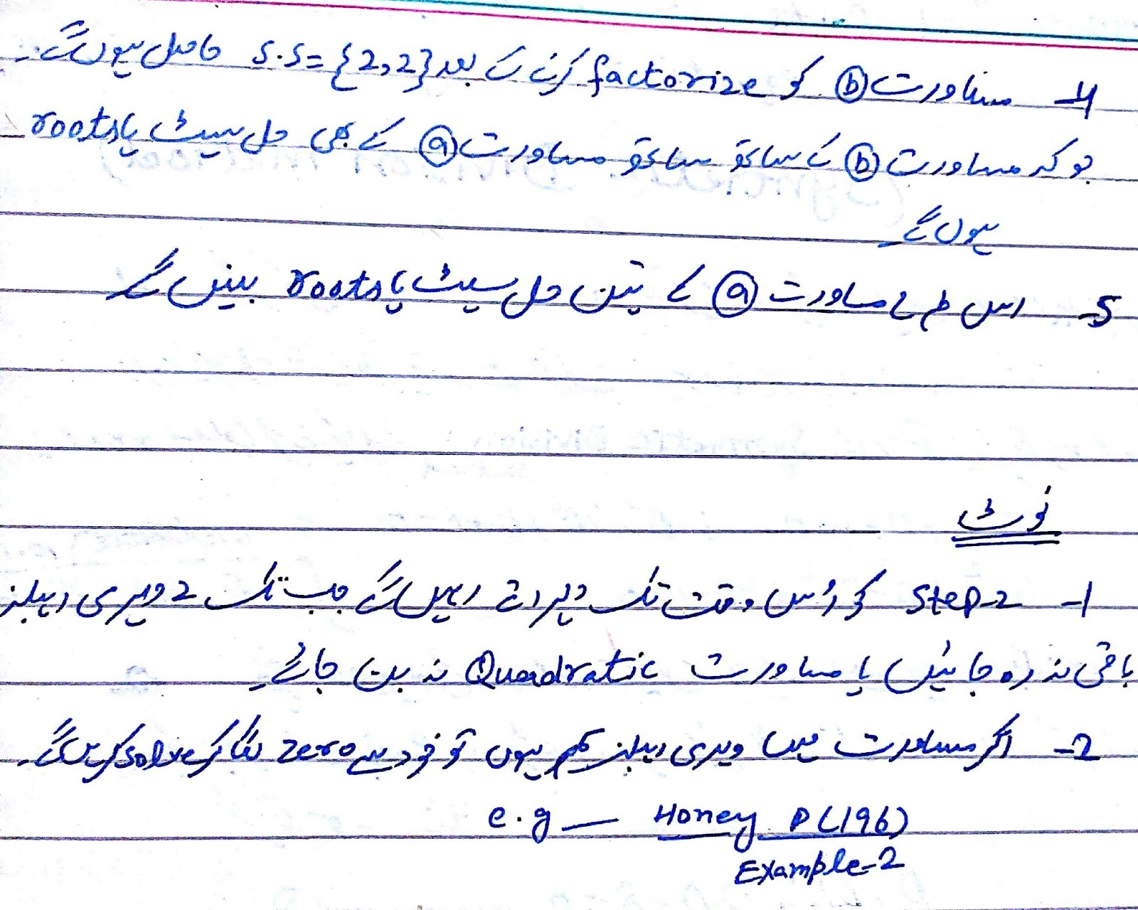 Easy Steps To Learn Synthetic Division Method In Urdu