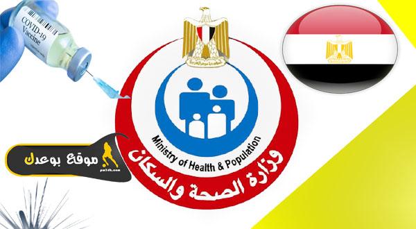 رابط موقع التسجيل في وزارة الصحة المصريه لتسجيل في لقاح كورونا كوفيد 19