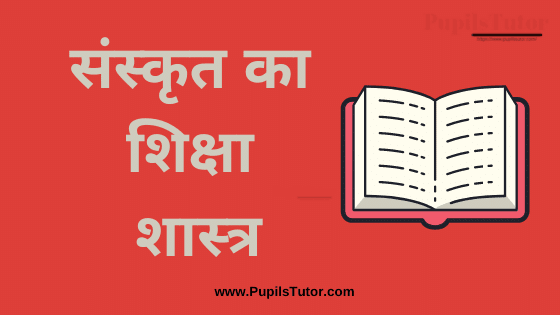 (संस्कृत का शिक्षाशास्त्र)(Teaching) Pedagogy of Sanskrit Book, Notes and Study Material Free Download PDF for B.Ed 1st and 2nd Year and All Courses | (Teaching of Sanskrit) Pedagogy of Sanskrit PDF Book | Pedagogy of Sanskrit PDF Notes | Pedagogy of Sanskrit PDF Study Material for B.Ed