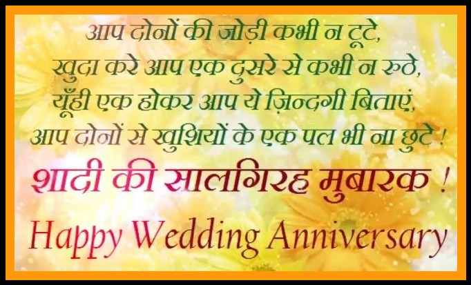 happy anniversary wishes 3