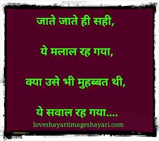 Shayari on love hindi me