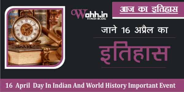 History-Of-16-April-In-Hindi