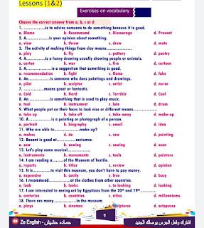 مراجعة شهر أبريل لغة إنجليزية للصف الثاني الاعدادي الترم الثاني2021 لمستر حماده حشيش، تدريبات لغة إنجليزية اختيارى ثانية اعدادي .
