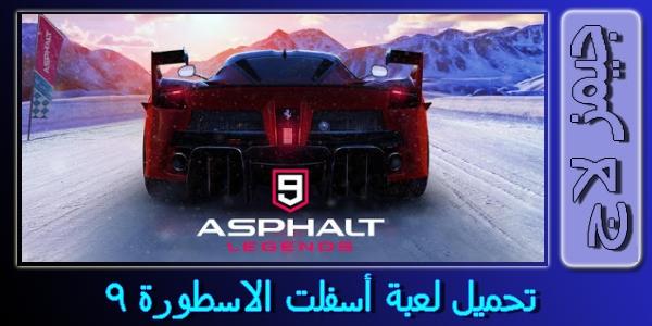 تحميل لعبة اسفلت Asphalt 9 Legends