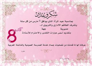 بطاقات تهنئة بمناسبة عيد المرأة 8 مارس بحلة جميلة خاص بالاستاذات