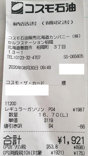 コスモ石油 セルフステーション柏陽 2020/8/30 のレシート