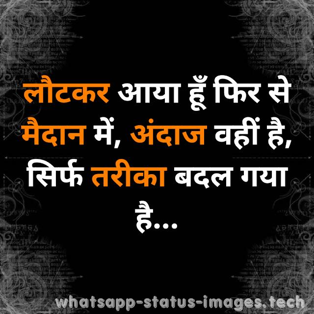 WhatsApp Attitude status in Hindi one line
