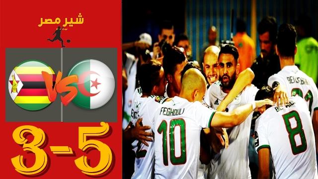 مباراة الجزائر وزيمبابوي اليوم - موعد مباراة الجزائر وزيمبابوي - نصفيات امم افريقيا بث مباشر