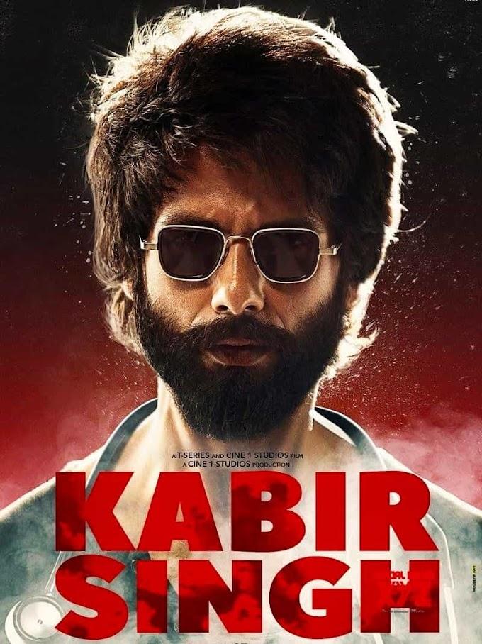 कबीर सिंह मूवी बनी भारत की 10 वीं सबसे बड़ी हिंदी फिल्म, पढ़ें बॉक्स ऑफिस कलेक्शन