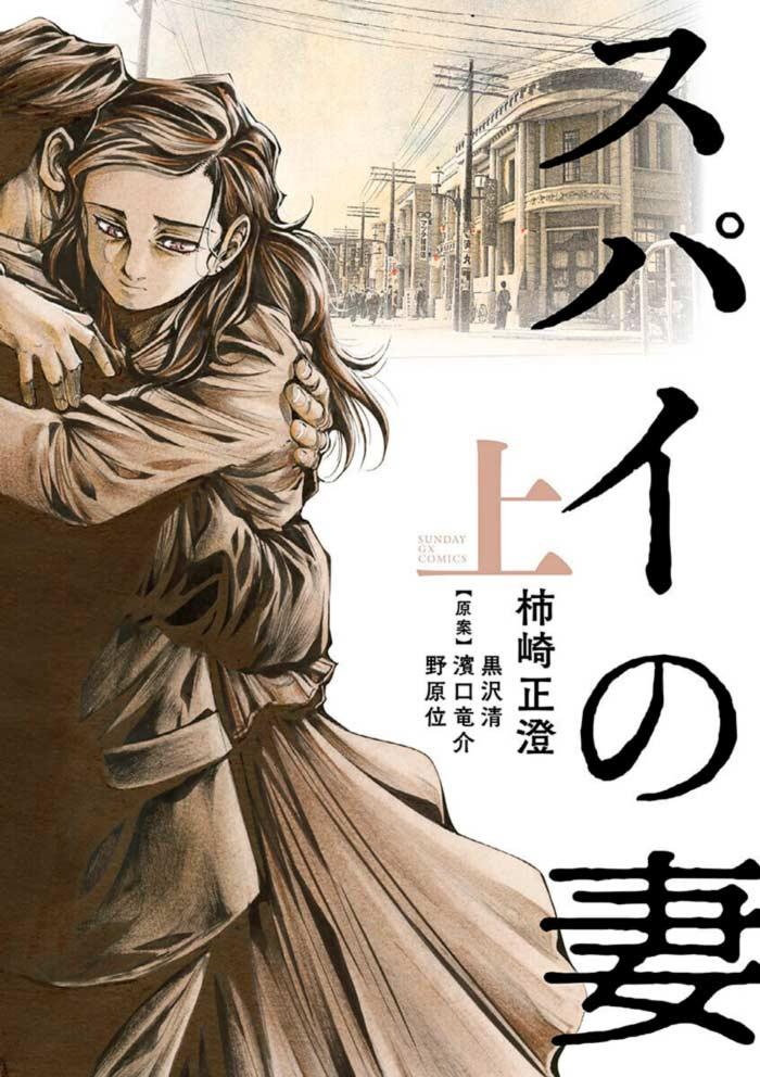 La mujer del espía (Supai no Tsuma) manga - Masasumi Kakizaki