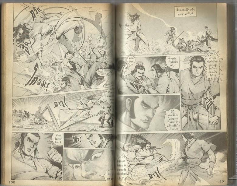 Demi Gods & Semi Devils - หน้า 51