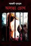 অসভ্য চোখ (১৮+ পিডিএফ) - সায়ন্তনী পুততুন্ড Asabhya Chokh 18+ pdf by Sayantani Putatunda