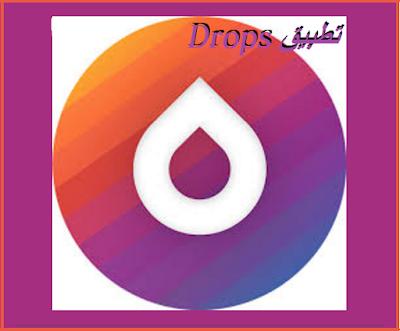 تطبيق Drops