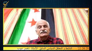 حوار مع المعارض والمعتقل السياسي السوري الاستاذ ناصر ديوب