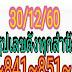 เลขเด็ด หวยหนุ่มก๋าไก่ ใจดี สรุปเลขดังทุกสำนัก งวด 30/12/60