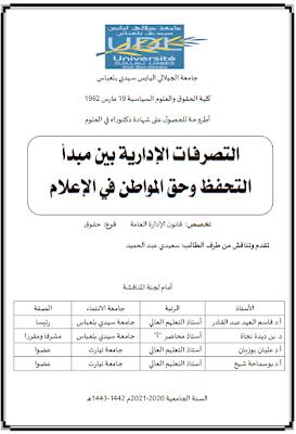 أطروحة دكتوراه: التصرفات الإدارية بين مبدأ التحفظ وحق المواطن في الإعلام PDF